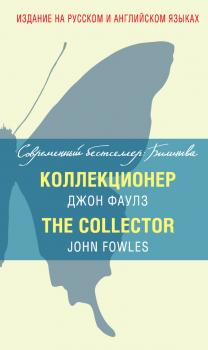 Коллекционер / The Collector