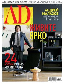 Architectural Digest/Ad 07-2018