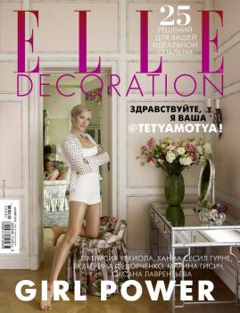 Elle Decor 03-2018