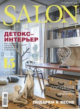 Salon-interior 03-2018