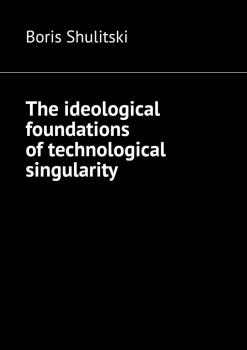 The ideological foundations of technological singularity