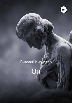 Он