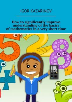 How to significantly improve understanding of the basics of mathematics in a very short time