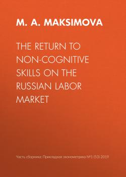 The return to non-cognitive skills on the Russian labor market