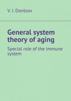 General system theory of aging. Special role of the immune system