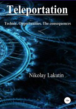 Teleportation. Technic. Opportunities. The consequences