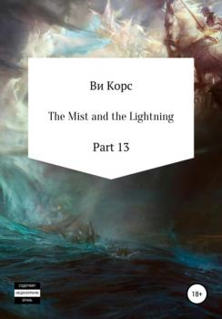 The Mist and the Lightning. Part 13