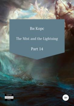 The Mist and the Lightning. Part 14